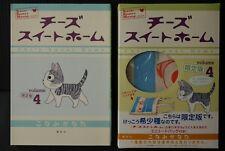 JAPAN Kanata Konami manga: Chi's Sweet Home 4 Limited Edition W/Mini Tote Bag