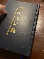 Japanese Book of Mormon LDS Scripture Language Translation Japan Church Hardback