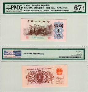 China 1 Jiao P#877c (1962) PMG 67 EPQ