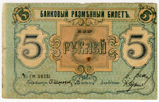 RUSSIA 1918 PSKOV BANK 5 RUBLES SCARCE NOTE FINE.PICK-S#213.