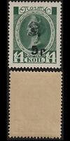 Armenia 1920 SC 187 mint . g2008