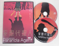 Paranoia Agent Complete DVD Set - Episodes 1-13 *English Audio* FREE SHIP