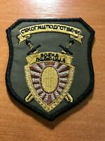 MACEDONIA PATCH POLICE  - ORIGINAL!