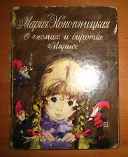 Dwarves and Orphan Girl Mary Vintage Russian Book For Kids Hardcover 1977 Rare