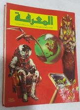 1971 Album #2  Arabic Original Magazine مجلد مجلة المعرفة