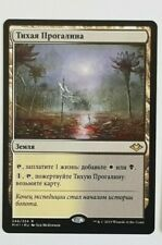 Russian Silent Clearing MTG NM Modern Horizons Magic The Gathering