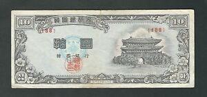 South Korea -  10 Hwan, 1958