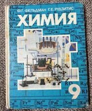 Chemistry 9 th grade USSR (Soviet) Russian book. Химия 9 класс Г.Е.Рудзитис