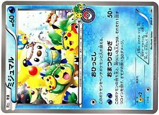 JUMBO POKEMON JAPANESE Center Fukuoka Grand Opening PIKACHU - PANSAGE - OSHAWOTT