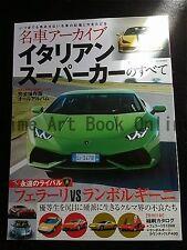 All about Italian Super Car Ferrari VS Lamborghini All Album & Analysis Book