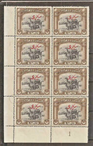 PAKISTAN BAHAWALPUR SG O7, WWF 1a CAMEL IN BLOCK OF 8 WITH PLATE 1 MNH (6 scans)