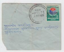 1971 Bangladesh Liberation Forces Field Post Office NO 21 Cover Armed Forces