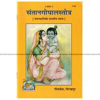 Santan Gopal Stotra संतानगोपालस्तोत्र, Hindi Book Gita Press India