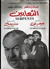 EGYPT 1972 FILM MOVIE ADVERTISING BROCHURE SERPENTS الثعابين