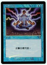 ***1x FOIL Chinese Counterspell*** MTG 7th Edition -Kid Icarus-