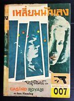 Ian Fleming James Bond 007 Casino Royale Vintage 1964 THAI Novel Book MEGA RARE!