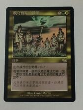 Mirari's Wake T-Chinese Asian MTG Judgment NM