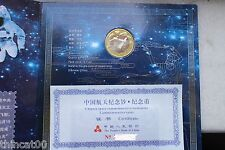 China 2015 Chinese Aerospace Commemorative Coin