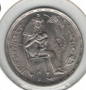 EGYPT 5 QIRSH UNC COIN 1979 YEAR KM#484 INTERNATIONAL YEAR OF CHILD