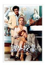 PRIVATE LESSONS Carroll Baker  Digital Remaster Version- Japanese original DVD