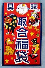 Vintage Japanese Label