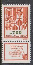 (T13-27) 1982 Israel 7s agricultural products MUH