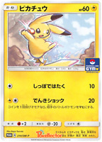 Pokemon Card Japanese - Pikachu 214/SM-P - PROMO MINT