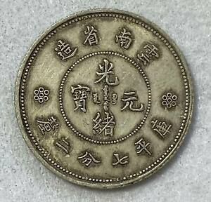 Chinese Ancient Silver Coin diameter:19mm thickness:1.1mm