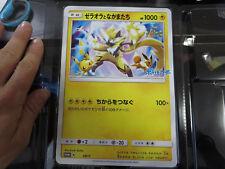Pokemon Jumbo card Movie special PROMO SM-P Zeraora Thunderclap Spark Japanese