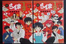 JAPAN Rumiko Takahashi manga: Ranma 1/2 ~TV Drama Kinen Yorinuki Kanzen-ban~ 1+2