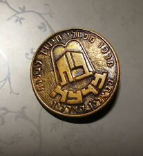 jewish judaica antique Karlin stolin rabbi Rebbe Aaron chasidic pin badge girls