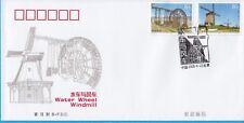 China B FDC 2005-18 Waterwheel and Windmill CN133648