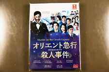 Japanese Drama Murder on the Orient Express DVD English Subtitle