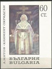 BULGARIA Scott# 1656 To Mitov Painting 1967