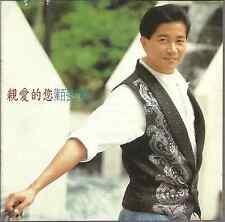 Danny Chan (Chen Bai Qiang): Qing Ai De Ni [Chen Bai Qiang '92 Jing Xuan]     CD