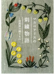 Alice Makabe Wildlife Embroidery Story - Japanese Craft Book
