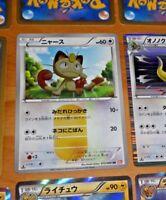 POKEMON JAPANESE CARD RARE HOLO CARTE Meowth BW2 072/066 UR 1ST 1ERE ED JAPAN **