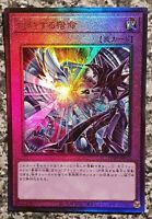 Yugioh PGB1-JP010 Destined Rivals Ultimate Rare Prismatic God Box