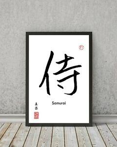 SAMURAI Japanese Calligraphy Symbol print - Décor wall martial art gift zen
