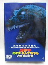 Godzilla,Giant Monsters All-out Attack - Japanese original DVD BOX
