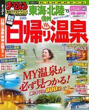 Mapple Day Trip to Hot Spring Tokai, Hokuriku, Shinshu'15 Japanese Guide Book