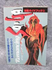 ROMANCING SAGA Strategy Guide 3 Booklet 1992 Famicom Cheat Book