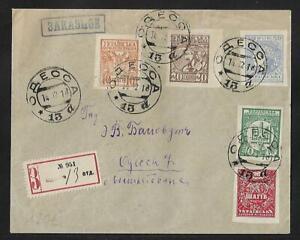 UKRAINE ODESSA LOCAL POST Sg# 1-5+ 13a ON COVER 1918