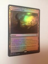 Russian Foil Bloodstained Mire NM MTG Khans of Tarkir Magic The Gathering