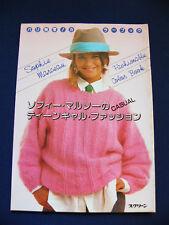 1983 Sophie Marceau Japan VINTAGE Photo Book VERY RARE