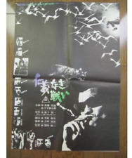 Unused Jinginaki tatakai Kinji Fukasaku original movie POSTER JAPAN 仁義なき戦い 菅原文太