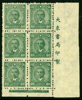 China 1945 Chungking Dahtung $5.00 SYS Line Perf 12½ Inscription Block MNH B332