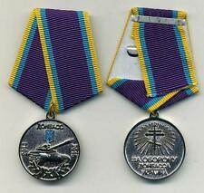 For Defence of Donbass  Ukrainian Military Medal ATO 2016