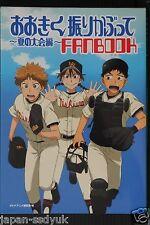 "JAPAN Big Windup! / Ookiku Furikabutte ""Natsu no Taikai-hen"" Fan Book"