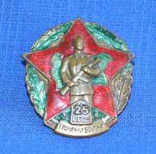 Bulgarian Army 25 Anniversary of Border Troops Frontier Guards BADGE mod. 1971